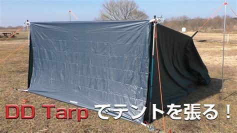DD Tarp The first tension - YouTube
